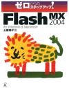 ゼロからのステップアップ! Macromedia Flash MX 2004 for Windows & Macintosh