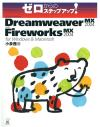 ゼロからのステップアップ! Macromedia Dreamweaver MX 2004 for Windows & Macintosh