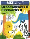 Macromedia Dreamweaver 8 with Fireworks 8 for Windows & Macintosh―ゼロからのステップアップ!