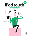 iPod touch The Friendly Manual 2011(iOS 4.2+第4世代対応)