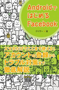 AndroidではじめるFacebook